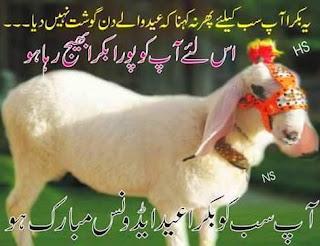Eid Funny SMS 2018