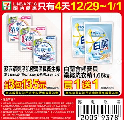 7-11/優惠券/折價券/coupon 12/30更新