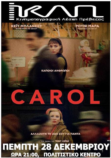 """Πρέβεζα: """"Carol""""Απο Την Κινηματογραφική Λέσχη Πρέβεζας"""