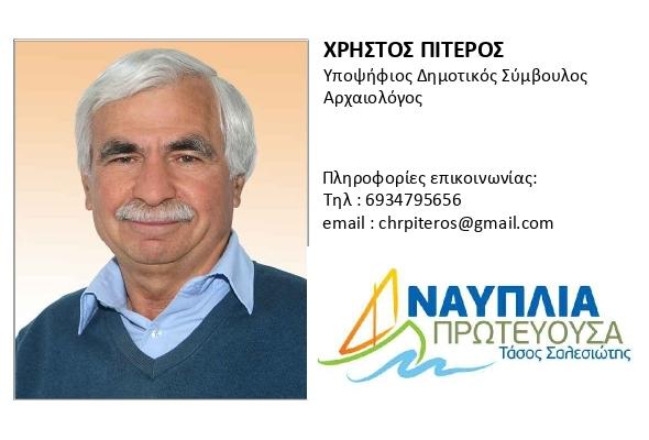 Ναύπλιο και δημοτικές εκλογές - «Δεν υπάρχει πόλη χωρίς πολίτες»