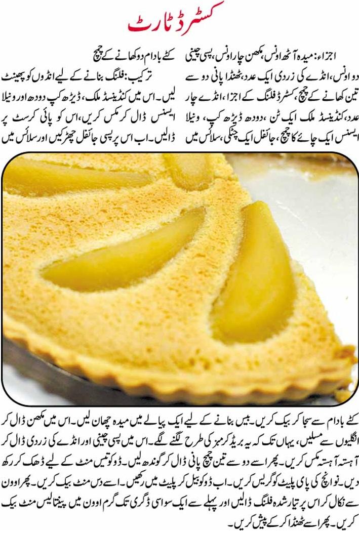 Custard Tart Urdu Recipe Urdu News Tips Articles