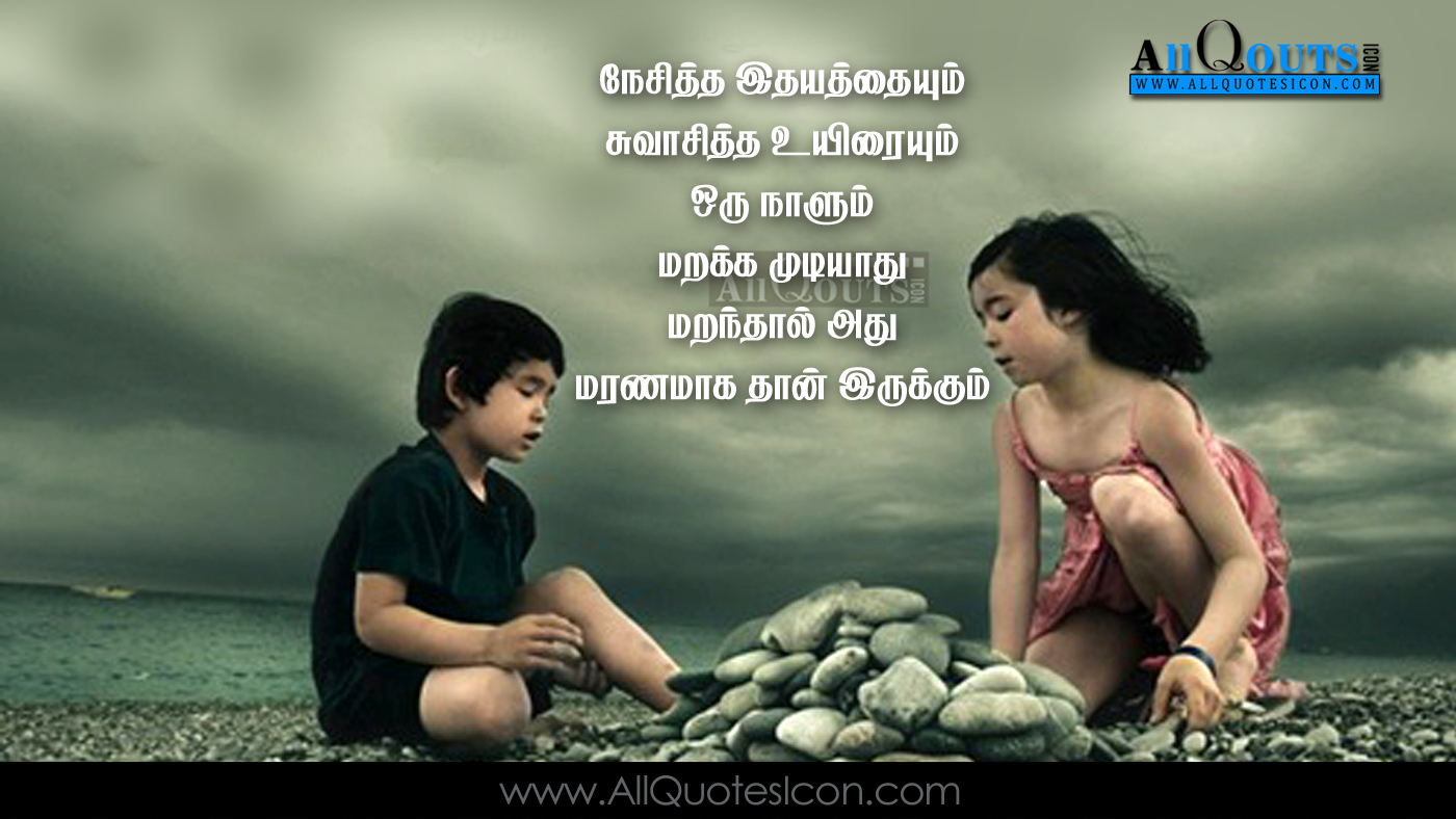 Friendship Quotes Images In Tamil