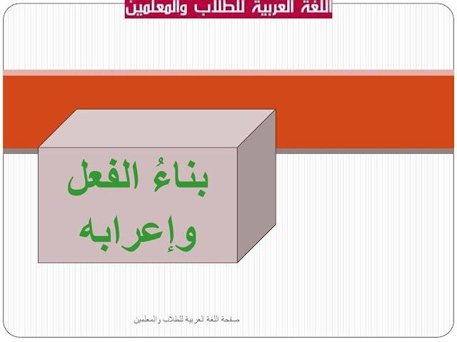 درس بناء الفعل و اعرابه مادة اللغة العربية السنة الرابعة ابتدائي الجيل الثاني