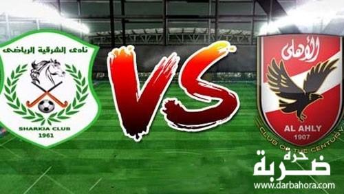 نتيجة مباراة الاهلي والشرقية اليوم 17-5-2017 تنتهي بالتعادل 1-1 في الدوري المصري
