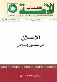 تحميل كتاب الإعلان من منظور إسلامي pdf - أحمد عيساوي