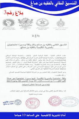 التنسيق النقابي بالفقيه بن صالح يدعو لوقفة احتجاجية و مسيرتين