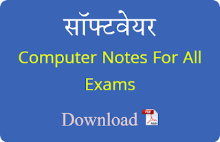 software notes in hindi
