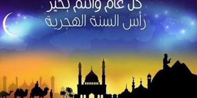 غرة شهر المحرم 1440 هـ فلكياً يوم الثلاثاء 11 سبتمبر 2018