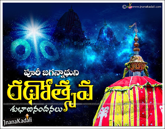 Here is a Telugu Jagannatha Rathayaatra  2016 Dates and Story in Telugu Language, Telugu Language Jagannatha Rathayaatra  Wishes with Images, Jagannatha Rathayaatra  Dates in Nellore, Jagannatha Rathayaatra  Wishes Quotes Wallpapers, Jagannatha Rathayaatra  Celebrations Quotes images, Famous Jagannatha Rathayaatra  Wallpapers with Telugu Messages,Here is a  Jagannatha Rathayaatra 2016 Sayings and Quotes in Telugu Langauge, Iskcon Telugu Quotes and  Jagannatha Rathayaatra  Greetings images, Top Famous  Jagannatha Rathayaatra Wishes in Telugu Language,  Jagannatha Rathayaatra Wallpapers and Quotations,  Jagannatha Rathayaatra Telugu Messages and Story.
