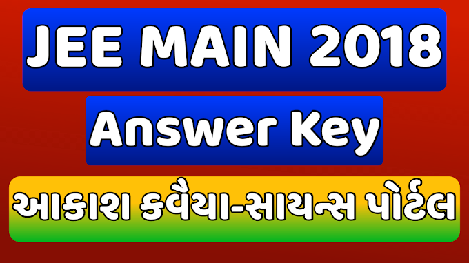 JEE 2018 ANSWER KEY