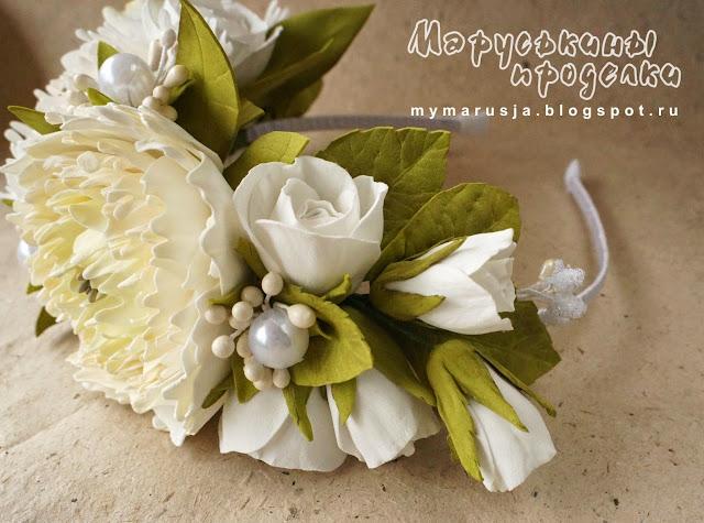 свадебные цветы из фоамирана