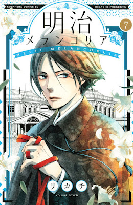 [Manga] 明治メランコリア 第01-07巻 [Meiji Melancholia Vol 01-07] Raw Download