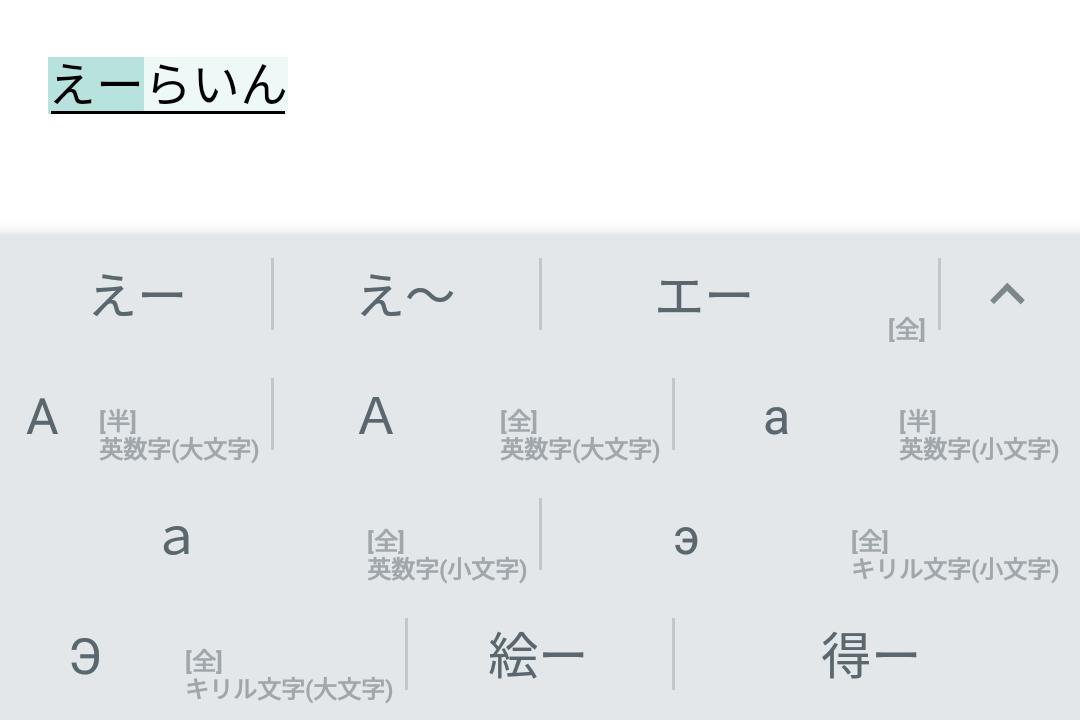 Google日本語入力の部分的な変換の画面