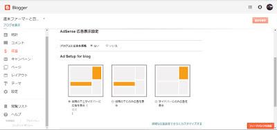 BloggerでのAdSense選択画面