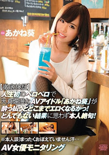 "DVAJ-234 AV Actress Monitoring [thorough Verification] First Of Innocent AV Idol ""Aoi Akane"" In Drunk Life And Get Drunk Somewhere Until Tsu Happens Erotic!Ridiculous Result To Think Not Himself Speechless!"