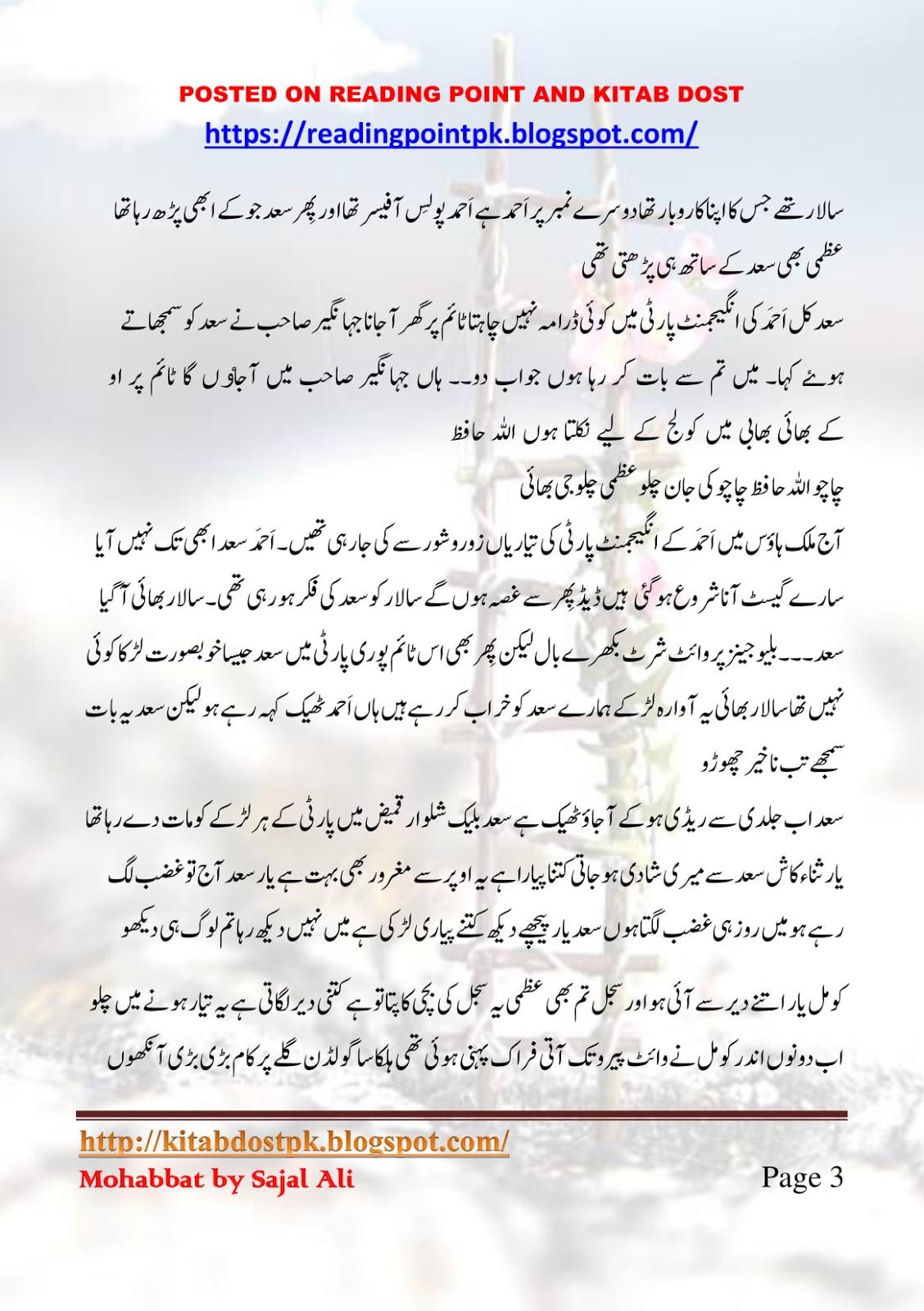 Mohabbat By Sajal Ali Forced Marriage Urdu Novel Read Online