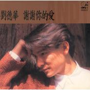 Andy Lau (Liu De Hua 刘德华) - Xie Xie Ni Te Ai (谢谢你的爱)