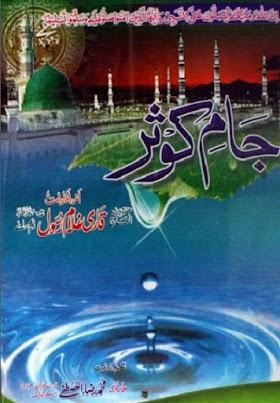 Jam e Kausar Darood Book By Qari Raza Ul Mustafa PDF Free Download
