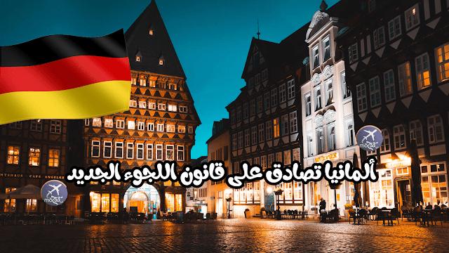 المصادقة على قانون منح اللجوء الجديد في ألمانيا 2019