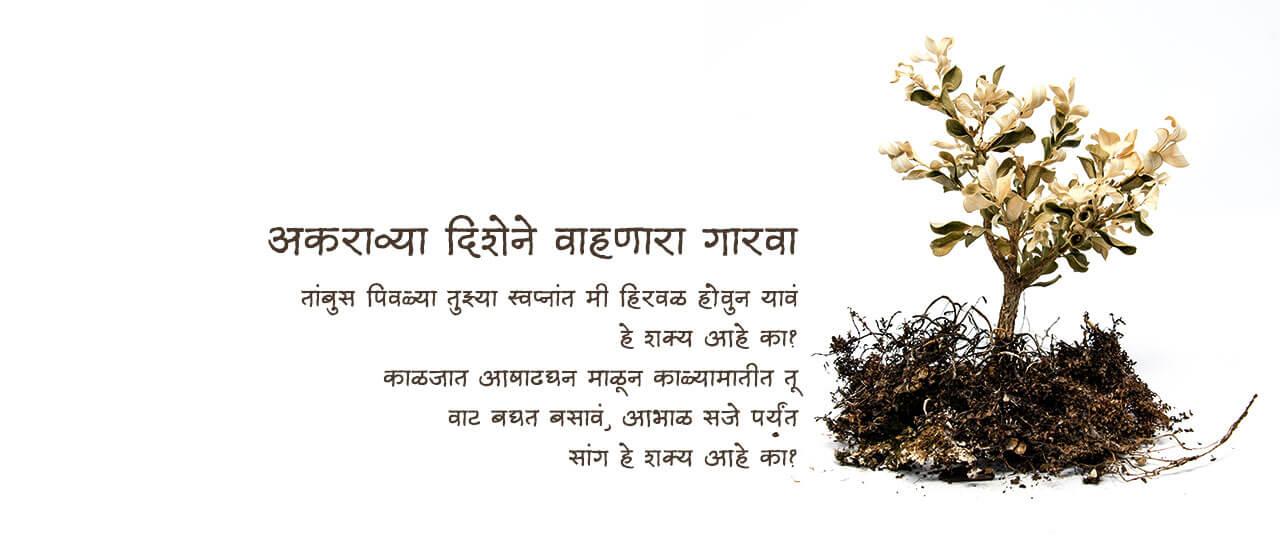 अकराव्या दिशेने वाहणारा गारवा - मराठी कविता | Akaravya Dishene Vahnara Gaarva - Marathi Kavita