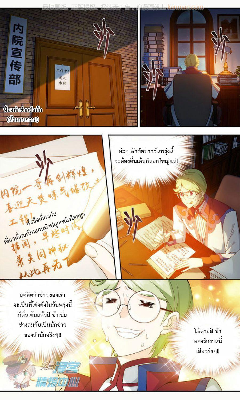 อ่านการ์ตูน Doupo Cangqiong 209 ภาพที่ 11