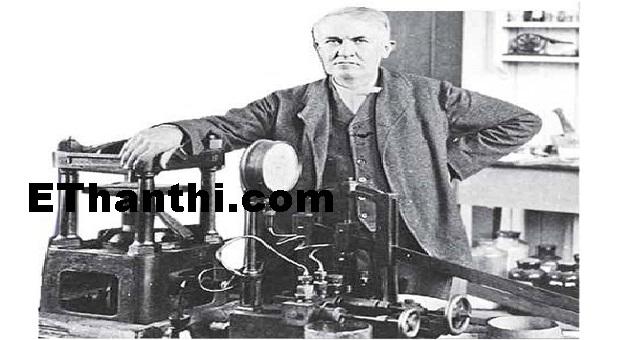 தாமஸ் ஆல்வா எடிசன் அறிவியலரிஞர் | Thomas Alva Edison is a scientist !