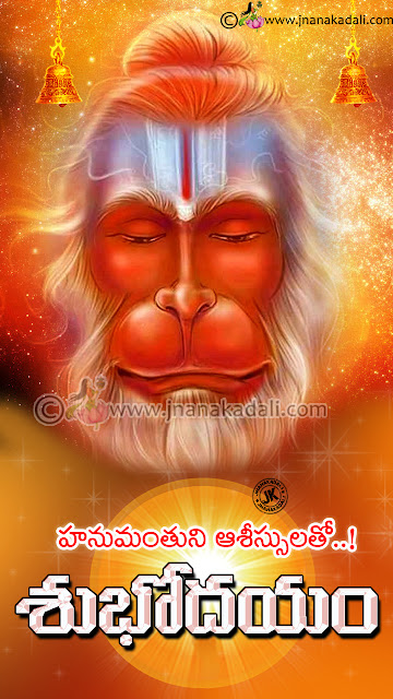 subhodayam quotes in Telugu, Subhodayam spiritual Greetings, Hanuman Prayers in Telugu