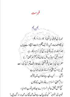 Shab-e-Charaghan By Wasif Ali Wasif
