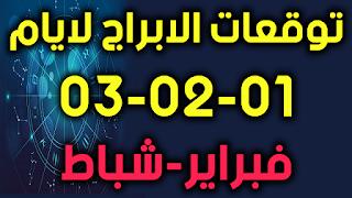توقعات الابراج لايام 01-02-03 فبراير-شباط 2019