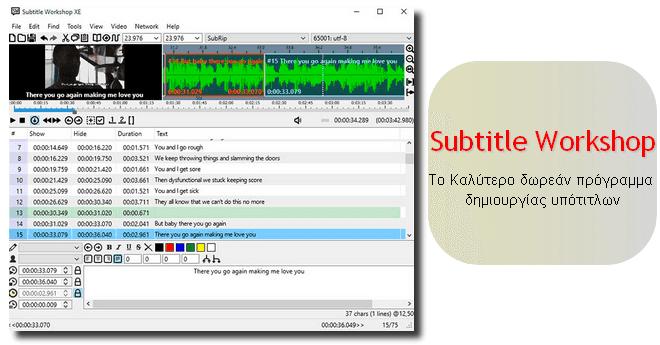 Subtitle WorkShop - Το καλύτερο δωρεάν πρόγραμμα για να φτιάξεις υπότιτλους