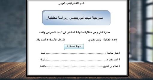 اتجاهات الأسلوبية pdf