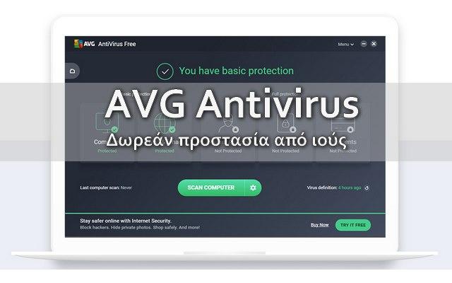 AVG AntiVirus Free 2019 - Η δωρεάν λύση στην ασφάλεια των συσκευών σας