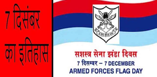 आज ही सशस्त्र सेना झंडा दिवस मनाया जाता है