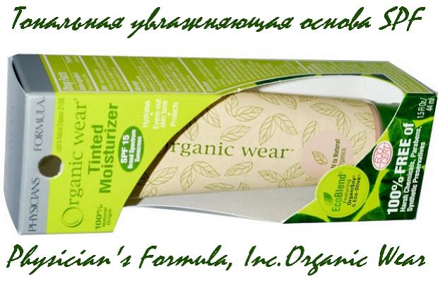 Physician's Formula, Inc., Organic Wear, тональное увлажняющяя основа