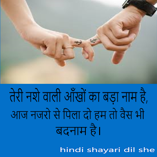 love shayari in hindi for lover