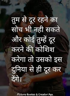 Top 10 Romantic Hindi Love Shayari 2019