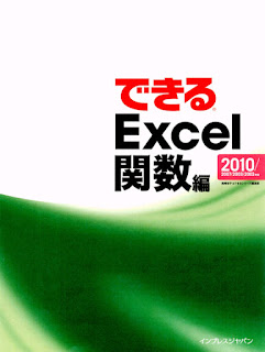 4 できるExcel関数編 [Dekiru Excel Kansu Hen]