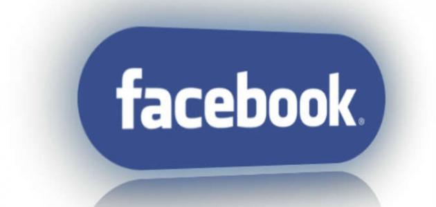 طريقة فتح حساب فيسبوك جديد 2016