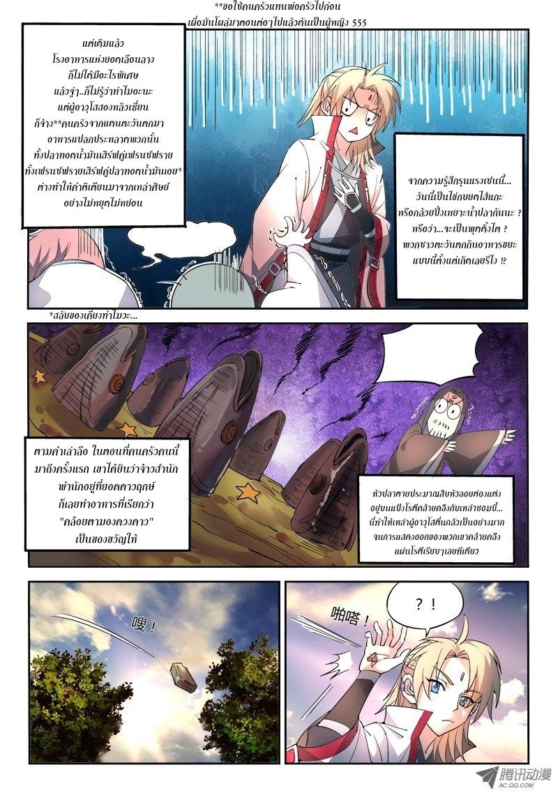 อ่านการ์ตูน Spirit Blade Mountain 29 ภาพที่ 10