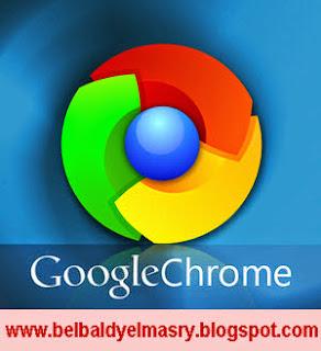 حمل احدث اصدار من المتصفح الصاروخى Google Chrome 38.0.2125.122 رابط مباشر