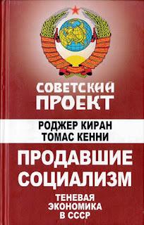 Теневая экономика в СССР Р.Киран, Т.Кенни скан титульной страницы