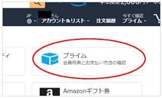 アマゾンプライム会員(Amazon Prime)退会方法_自動更新前のメール通知設定その2