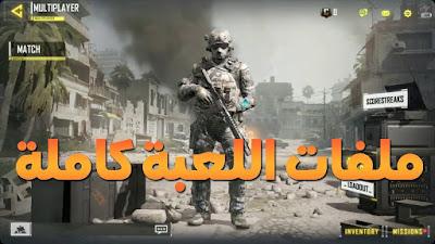 لعبة القتال الرائعة Call of Duty Legends of War كاملة مصحوبة بملف الداتا - آخر تحديث للأندرويد