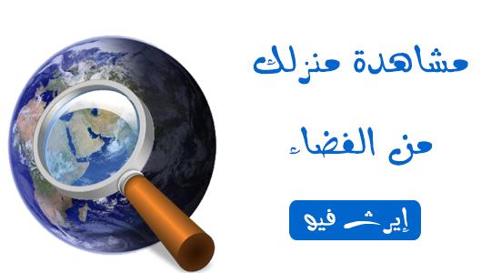 تحميل برنامج إيرث فيو EarthView لمشاهدة الكرة الارضية
