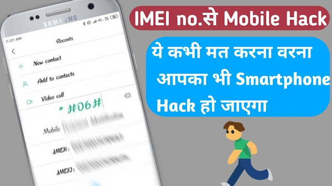 What is IMEI no || Can anyone hack smartphone with IMEI no?