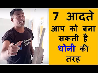 Cricket Coaching In Hindi Tips