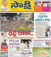 Sakshi Epaper Indian Epapers | womenspage in | womenspage