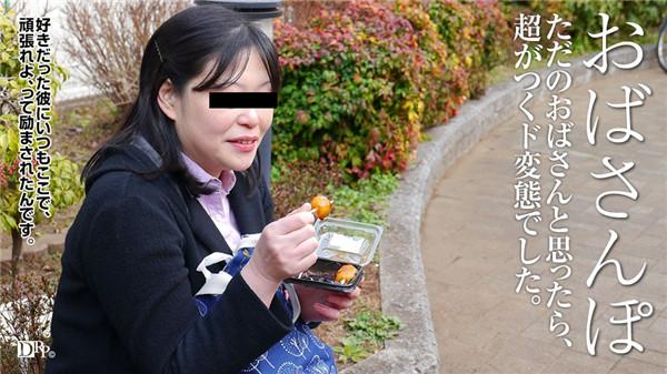 Pacopacomama 091517_146 パコパコママ 091517_146 おばさんぽ ~いじめられっこだった巨乳熟女~西野優子