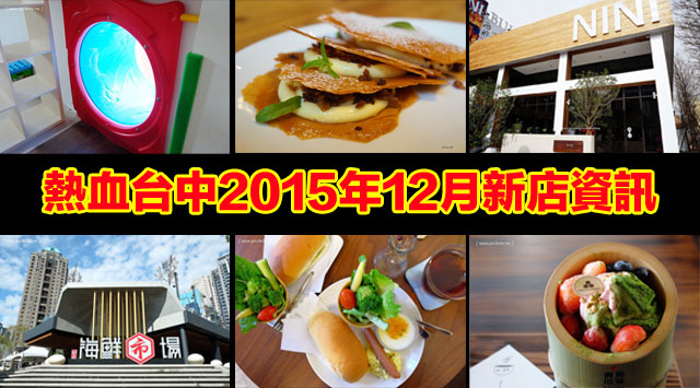 24249609725 59fff3c1df z - 【熱血台中】2015年12月台中新店資訊彙整