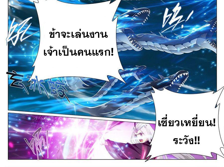อ่านการ์ตูน Doupo Cangqiong 205 ภาพที่ 9